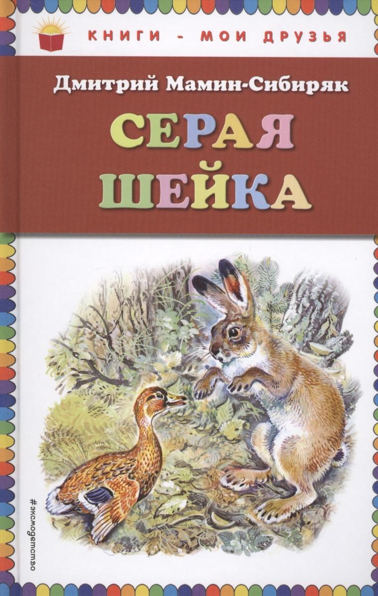 Мамин-Сибиряк Д. Серая Шейка дмитрий мамин сибиряк приваловские миллионы