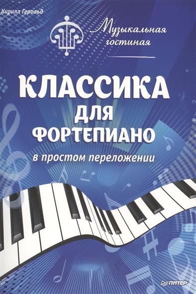 Музыкальная гостиная. Классика для фортепиано в простом переложении