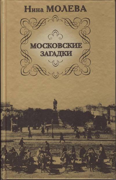 Молева Н. Московские загадки
