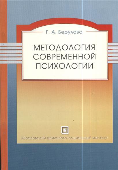 Методология современной психологии. Монография
