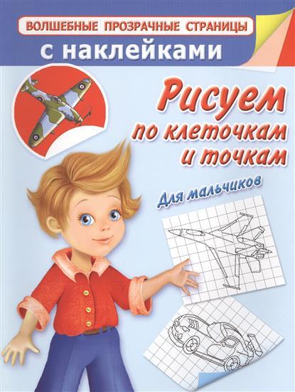 Дмитриева В. Рисуем по клеточкам и точкам. Для мальчиков. С наклейками