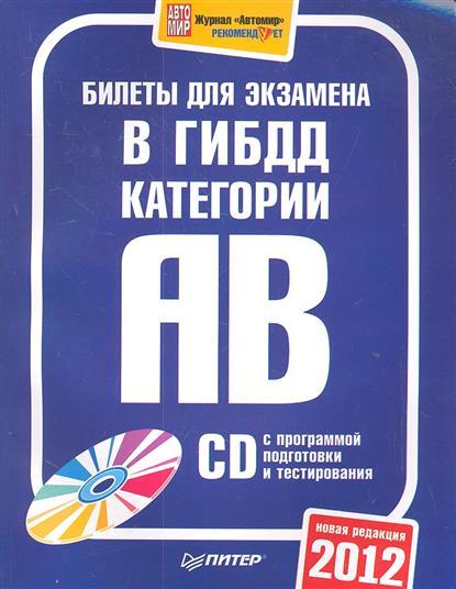 Билеты для экзамена в ГИБДД категории АВ. CD с программой подготовки и тестирования. Новая редакция 2012