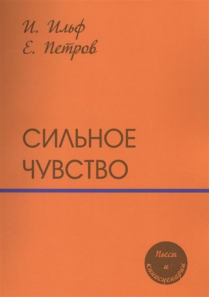 Фото Ильф И., Петров Е. Сильное чувство. Пьесы и сценарии ISBN: 9785519012386