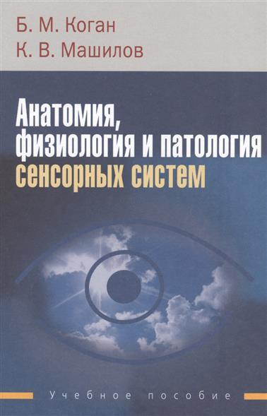 Анатомия, физиология и патология сенсорных систем