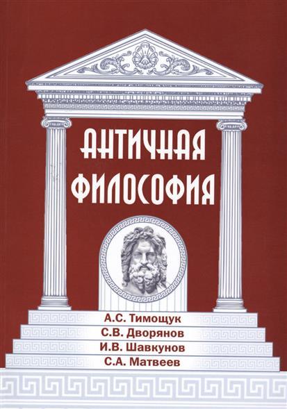 Тимощук А., Дворянов С., Шавкунов И., Матвеев С. Античная философия цена