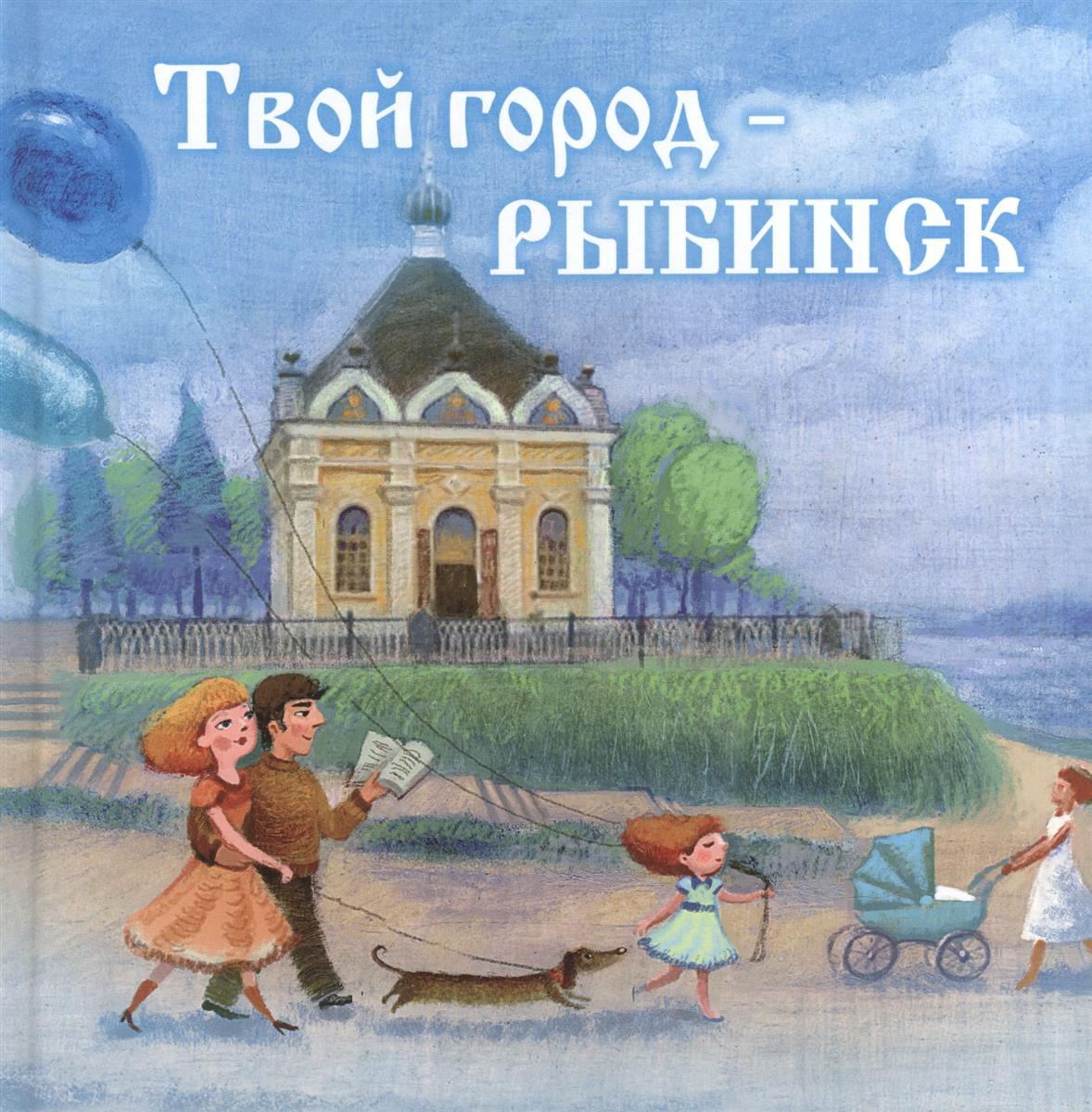 Хробыстова О. Твой город - Рыбинск