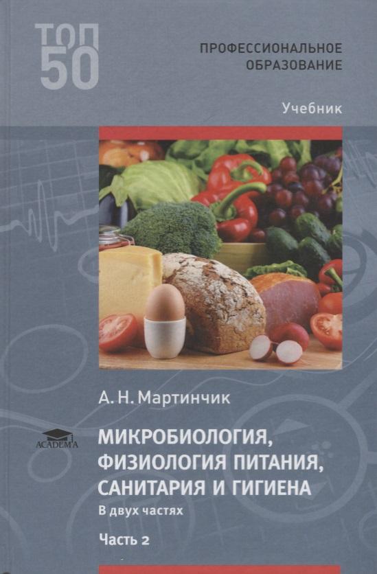 Мартинчик А. Микробиология, физиология питания, санитария и гигиена. Учебник. В двух частях. Часть 2