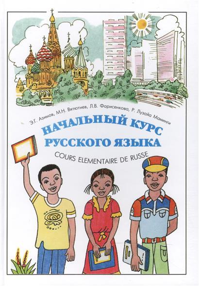 Начальный курс русского языка / Cours Elementaire de Russe Pour Les Africains Francophones