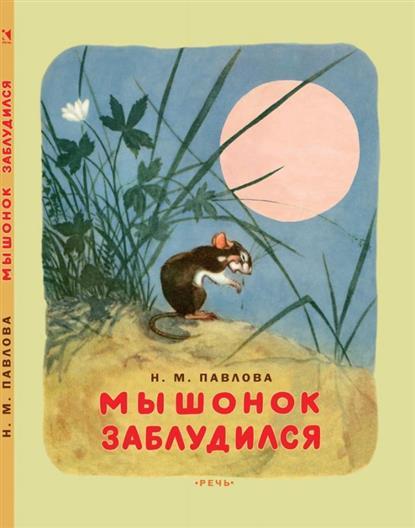 Павлова Н. Мышонок заблудился
