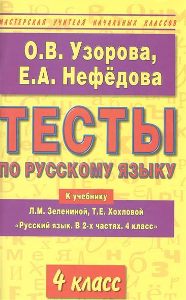 Тесты по русскому языку. 4 класс. К учебнику Л.М. Зелениной, Т.Е. Хохловой