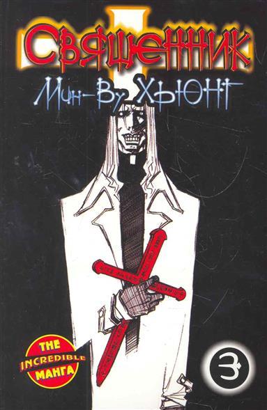Комикс Священник Кн.3