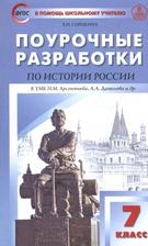 Поурочные разработки по истории России. 7 класс