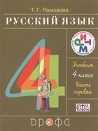 Русский язык. 4 класс. Часть первая. Учебник (комплект из 2 книг)
