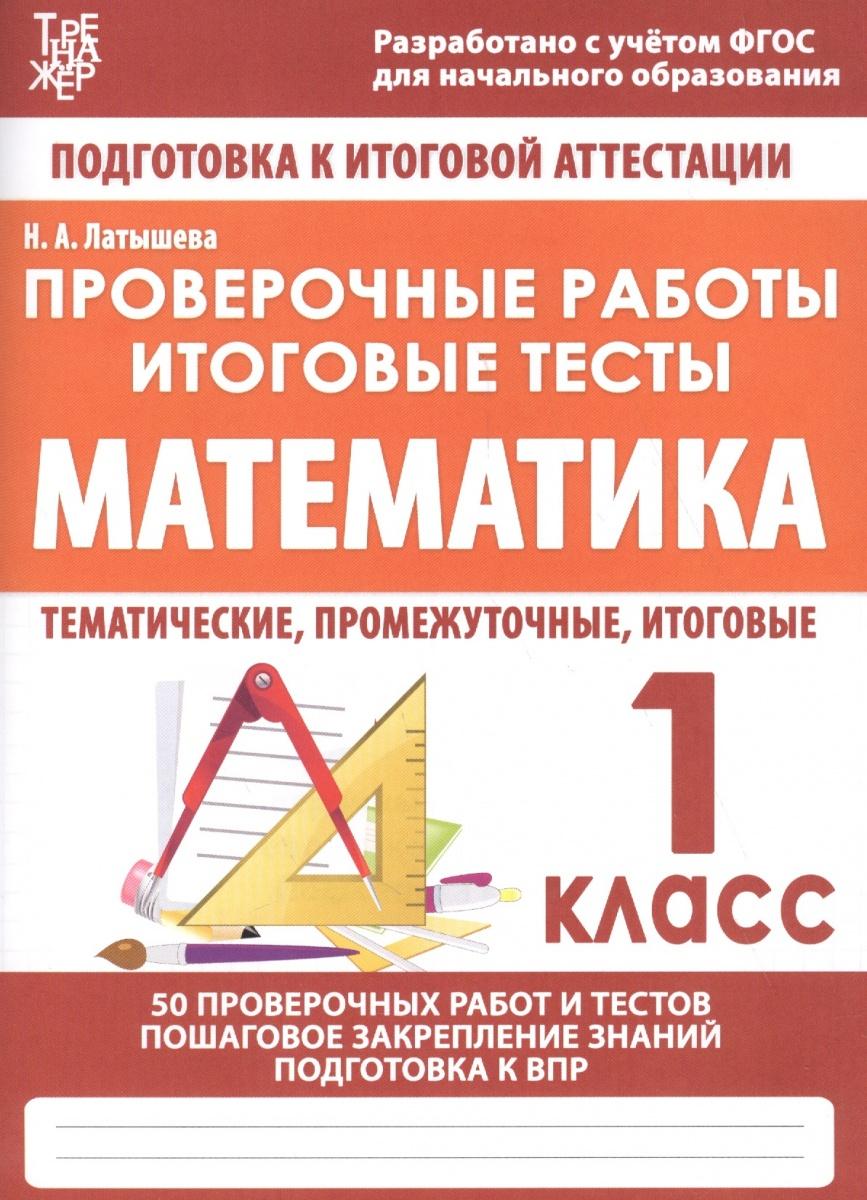 Латышева Н.: Математика 1 класс. Проверочные работы. Итоговые тесты