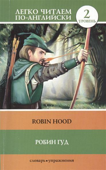 Робин Гуд = Robin Hood. 2 уровень