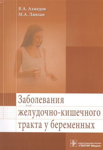 Заболевания желудочно-кишечного тракта у беременных