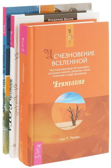 Формула Бога + Астрофизика и Каббала + Изчезновение Вселенной (комплект из 3-х книг)