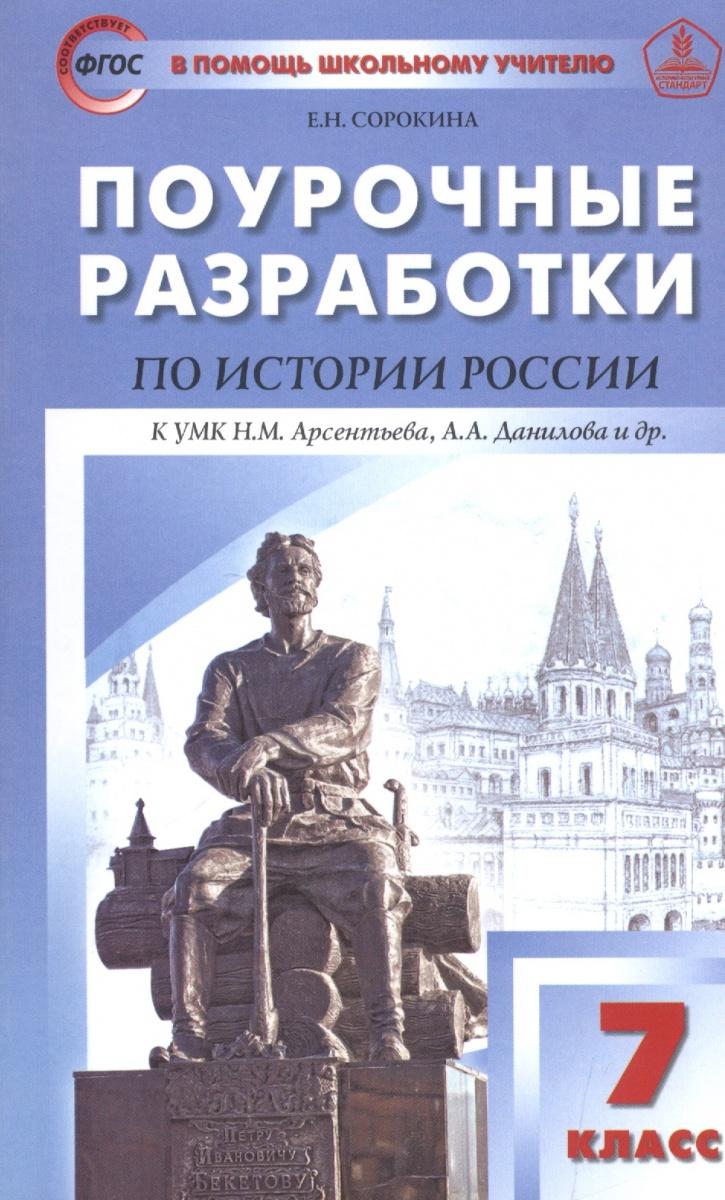Сорокина Е. Поурочные разработки по истории России. 7 класс