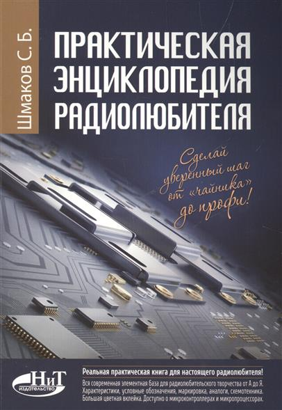 Практическая энциклопедия радиолюбителя