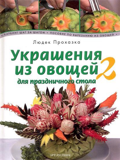 Украшения из овощей Для праздничного стола Кн. 2