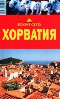 Путеводитель Хорватия хорватия с мини разговорником