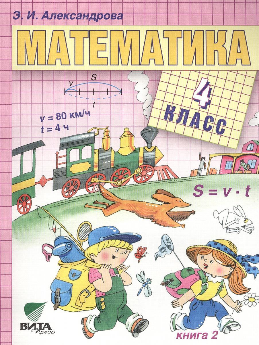 Александрова Э. Математика. Учебник для 4 класса начальной школы. В двух книгах. Книга 2 александрова э и математика 4 класс учебник часть 2