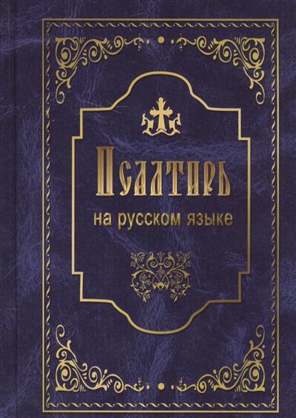 Псалтырь на русском языке отсутствует псалтырь пророка и царя давида на церковно славянском языке