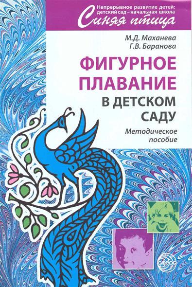 Фигурное плавание в детском саду Метод. пос.