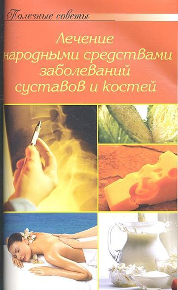 Лечение народными средствами заболеваний и костей