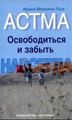Малкина-Пых И. Астма Освободиться и забыть Навсегда ирина малкина пых астма освободиться и забыть навсегда