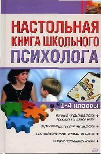 Настольная книга шк. психолога 1-4 кл