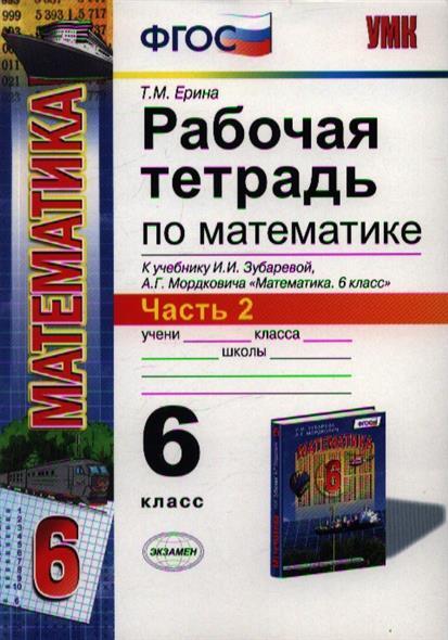 Рабочая тетрадь по математике. 6 класс. Часть 2. К учебнику И.И. Зубаревой, А.Г. Мордковича