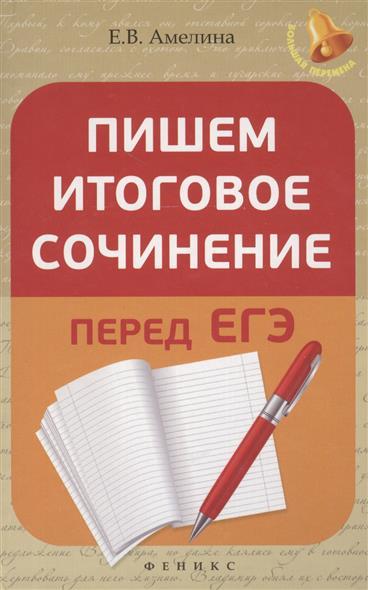 Амелина Е. Пишем итоговое сочинение перед ЕГЭ амелина елена владимировна пишем сочинение на егэ