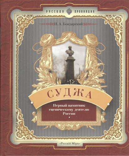 Суджа. Первый памятник сценическому деятелю России