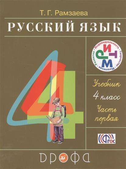 Рамзаева Т.: Русский язык. 4 класс. Часть первая. Учебник (комплект из 2 книг)