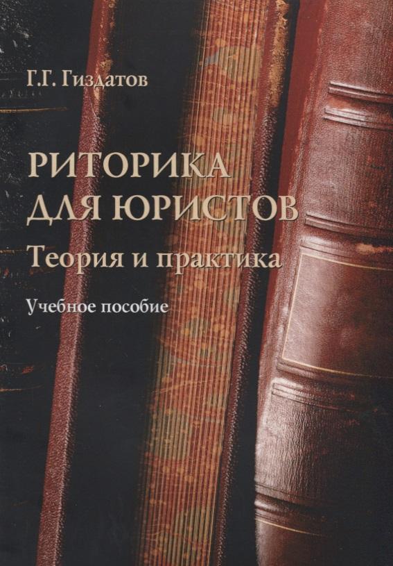 Риторика для юристов. Теория и практика. Учебное пособие