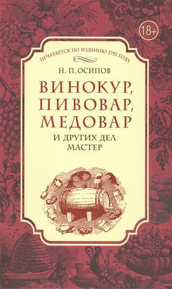 Винокур, пивовар, медовар и других дел мастер. Печатается по изданию 1792 года