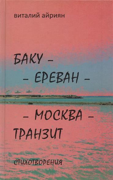 Айриян В. Баку - Ереван - Москва - Транзит: Стихотворения для эпиляции лазер оборудование