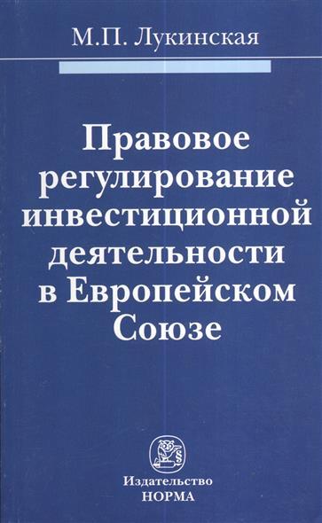 Лукинская М. Правовое регулирование инвестиционной деятельности в Европейском Союзе