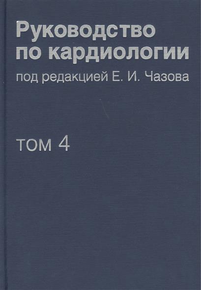 Чазов Е. (ред.) Руководство по кардиологии. В 4 томах. Том четвертый. Заболевания сердечно-сосудистой системы (II) заболевания периферических артерий руководство