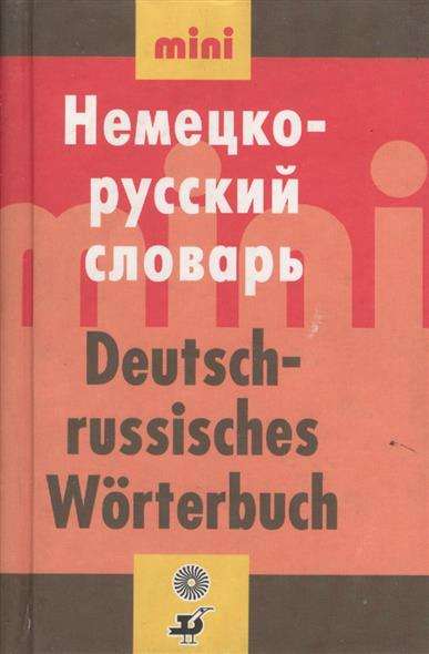 Немецко-русский словарь Мини