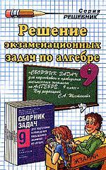 Решение экзам. задач по алгебре 9 кл