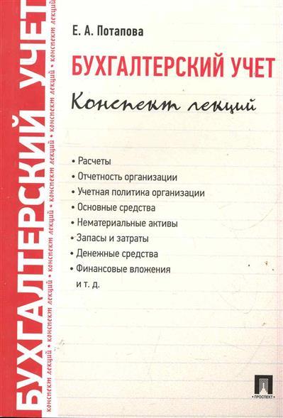 Бухгалтерский учет Конспект лекций