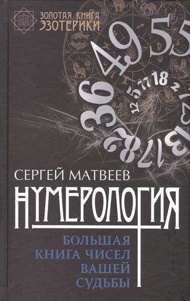 Матвеев С. Нумерология. Большая книга чисел вашей судьбы сценарий вашей судьбы