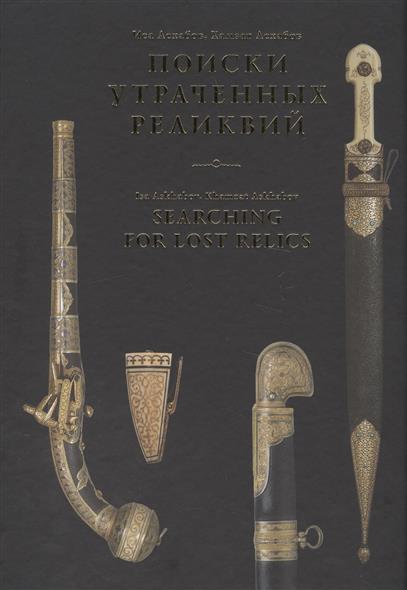 Поиски утраченных реликвий / Searching for lost relics
