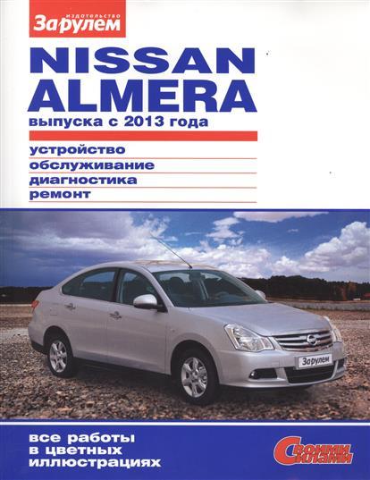 Ревин А. (ред.) Nisan Almera выпуска с 2013 года. Устройство, обслуживание, диагностика, ремонт