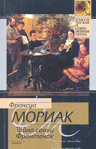 Тайна семьи Фронтенак. Роман
