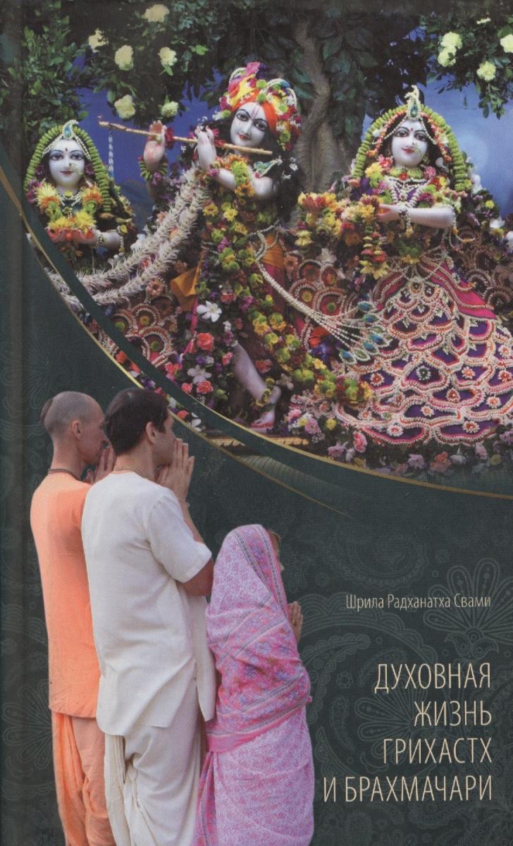 Радханатха Свами Духовная жизнь грихастх и брахмачари радханатха свами добро пожаловать домой