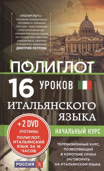 """Книга 16 уроков итальянского языка. Начальный курс +2DVD """"Итальянский язык за 16 часов"""". Кржижевский А."""