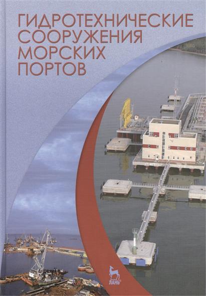 Гидротехнические сооружения морских портов: учебное пособие